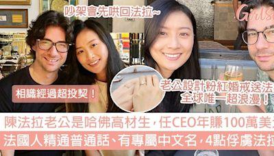 陳法拉老公是哈佛高材生,CEO年賺100萬美元!精通普通話有中文名,4點俘虜法拉心! | GirlStyle 女生日常
