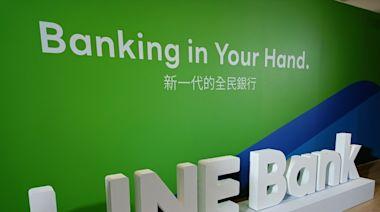 搶資金缺口商機 LINE Bank推分期信貸 開辦費488只需綁約1個月 - 自由財經