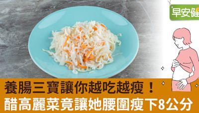 透過3類食物養好腸道益生菌及易瘦菌,讓人邊吃邊瘦