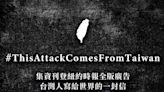 紐時廣告募資創三紀錄,「台灣人寫給世界的一封信」延後刊出是為哪樁?