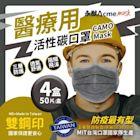 永猷 拋棄式成人醫用 活性碳口罩(50入x4盒)