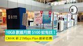10GB 數據月費 $100 蚊有找!CMHK 新 21Mbps Plan 創新低價