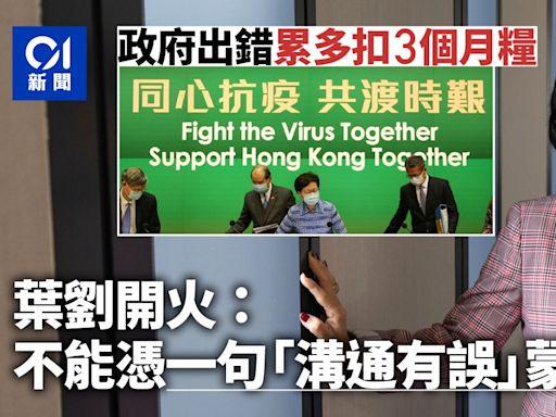 政府甩轆多扣3個月薪金 葉劉開火:小事都馬虎如何委以重任