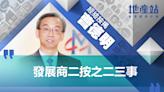 發展商二按之二三事 - 香港經濟日報 - 地產站 - 專家站