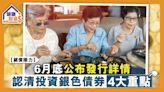 【銀債接力】6月底公布發行詳情 認清投資銀色債券4大重點 - 晴報 - 健康財富 - 穩錢搵錢