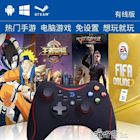 電腦/安卓/平板/電視/手機遊戲手柄王者榮耀steammac 【618特惠】