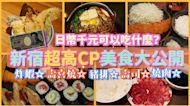 新宿千元日幣午餐美食!燒肉、天丼、壽司等,平價消費高級享受!