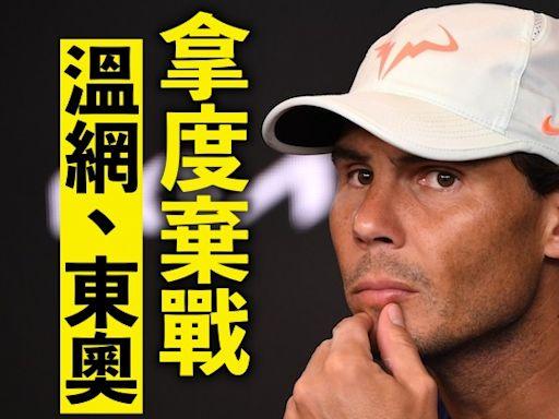 【網球】拿度宣布棄戰溫布頓、東京奧運 「為了延長運動生涯」
