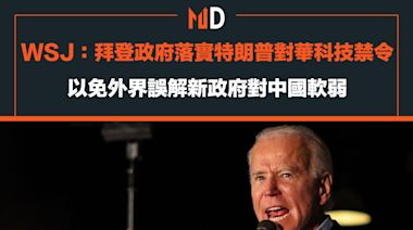 【對華取態】WSJ:拜登政府落實特朗普對華科技禁令,以免外界誤解新政府對中國軟弱