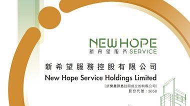 新希望服務IPO值得認購嗎?