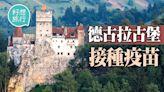 環球疫情|去羅馬尼亞「德古拉古堡」接種疫苗 周五六日免費入場兼有證書 | 蘋果日報