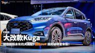【新車速報】才色兼備CP值還超級高!2020 Ford全新大改款Kuga正式在台發表!