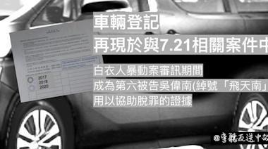 7.21 車輛登記文件的兩面 | 旁聽反送中故事 | 立場新聞
