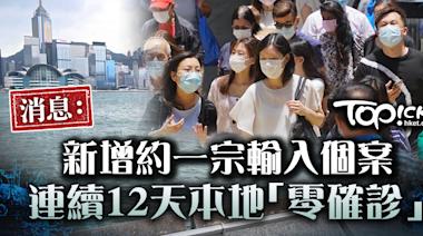 【新冠肺炎】消息:新增約一宗輸入個案 連續12天本地「零確診」 - 香港經濟日報 - TOPick - 新聞 - 社會