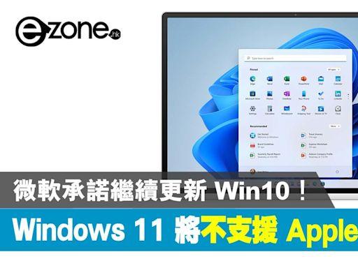 Windows 11 將不支援 Apple M1 晶片!微軟承諾繼續更新 Win10! - ezone.hk - 科技焦點 - 電腦