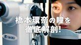 想擁有橋本環奈、李聖經天然琥珀色瞳孔?日本將推出超美同款隱形眼鏡!