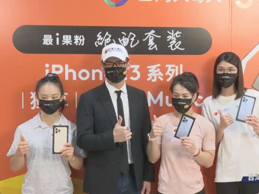 台灣大iPhone 13新機線上開賣!舉重女神郭婞淳站台 曝最愛這款顏色