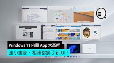 Windows 11 內置 App 大革新,連小畫家、相簿都換了新 UI!