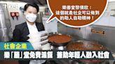 【地區‧人‧情】社企樂「膳」堂免費派飯 兼助年輕人融入社會 - 香港經濟日報 - 地產站 - 地產新聞 - 人物/專題