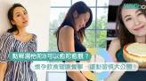 湯怡陀B又靚又fit的5大秘訣 全靠健康懷孕飲食、做適量運動、保持正面心境   Cosmopolitan HK