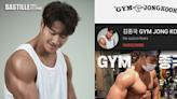 金鍾國做YouTuber分享健身日常 謙稱是熱愛運動的小區大叔   心韓