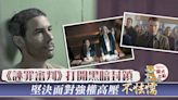 【誣罪審判】茱迪科士打為公義誓不低頭 窮途坎坷慷慨高歌 - 香港經濟日報 - TOPick - 娛樂