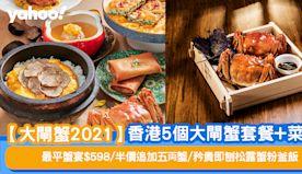 【大閘蟹推介】香港5個大閘蟹套餐+菜單推介!最平蟹宴$598/半...