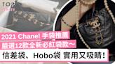 Chanel 2021 春夏新款手袋推薦 索繩手袋、Hobo、梳妝袋 有望成為下個It Bag | TopBeauty