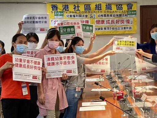 【貧童牙患】逾8成貧窮幼童曾現牙患惟半數家長無力求醫 團體倡設兒童牙齒醫療券資助 - 香港經濟日報 - TOPick - 新聞 - 社會