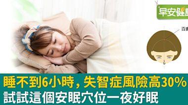 不好好睡覺不只會精神不濟!研究:睡不到6小時還增三成失智風險