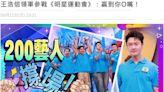 TVB舉辦明星運動會!視帝王浩信率領200名藝人參加,場面太壯觀