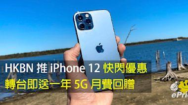 HKBN 推 iPhone 12 快閃優惠!轉台即送一年 5G 月費回贈