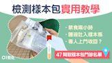 強制檢測|教5步採唾液樣本 47間取樣本包診所全港檢測中心名單