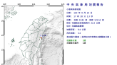 地牛翻身!17:28花蓮規模3.4地震 最大震度3級