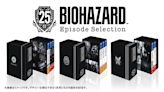 經典冷飯包開賣 Capcom推出《BIOHAZARD 25周年劇情收藏版》