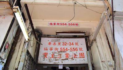 重建深水埗兼善里 韋志成被指網誌曾打「開口牌」 市建局:內容無預告   立場報道   立場新聞