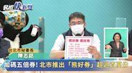 快新聞/台北加碼推出「熊好券」超過百萬份 9月下旬開放登記