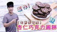 【年節伴手禮自己做】無敵涮嘴杏仁巧克力圓餅 【新春不無聊】