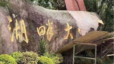 馬雲牽頭創辦 湖畔大學遭「除名」(圖) - - 大陸時政