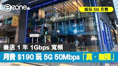【5G 月費】HK$190 月費玩 5G 50Mbps「真.無限」兼送 1 年 1Gbps 寬頻 - ezone.hk - 科技焦點 - 5G流動