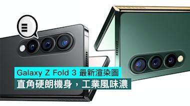 Galaxy Z Fold 3 最新渲染圖,直角硬朗機身,工業風味濃
