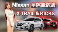 【♀︎冠儀速報】再不拍就來不及了!冠儀錄影撥空拍車 Nissan X-TRAIL、KICKS 星戰版