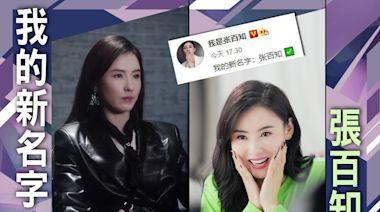 張栢芝落敗《姐姐2》 大受打擊改名做「張百知」?