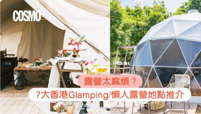 懶人露營法|兩手揈揈去露營!7大Glamping地點推介,同場加映:香港觀星地點推介 | Cosmopolitan HK