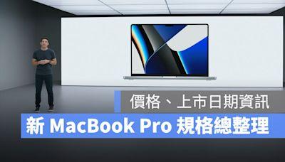 2021 新 MacBook Pro 外觀、規格、價格、上市開賣日期總整理 - 蘋果仁 - 果仁 iPhone/iOS/好物推薦科技媒體