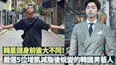 韓星健身前後大不同!嚴選5位增肌減脂後蛻變的韓國男藝人