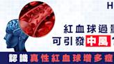 【罕見病症】紅血球過量可引發中風?認識真性紅血球增多症