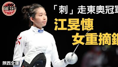 【陝西全運】1分險勝東奧冠軍孫一文 江旻憓首戰全運即摘銅