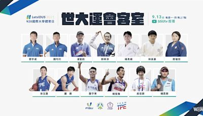 《體壇》歡慶國際大學體育日 「世大運會客室」9月13日起上線