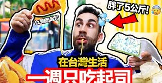 法國人一週餐餐吃起司挑戰!🧀️在台灣居然買得到這麼多起司?🥺ONE WEEK EATING ONLY CHEESE CHALLENGE